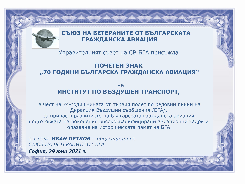 74 години от първия полет по редовни линии - София-Бургас